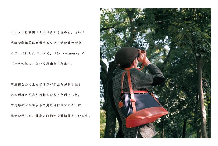 http://acru.jp/onlinedata/item_img/colmena_00.jpg
