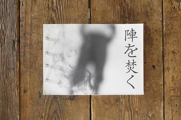 陣を焚く/KIYO